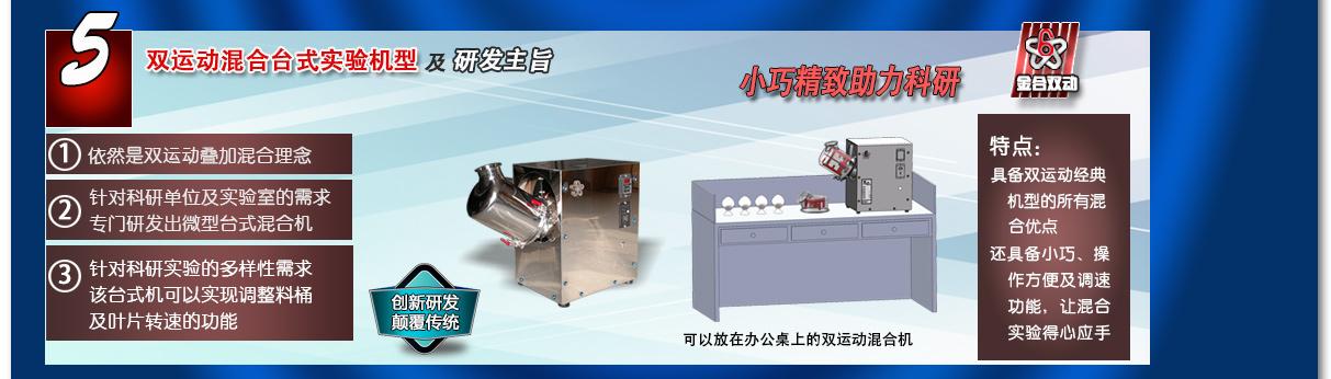 双运动实验室台式小型混合机