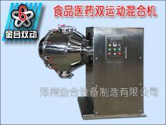 北京康味美订购金合双动JHY食品三维混合机