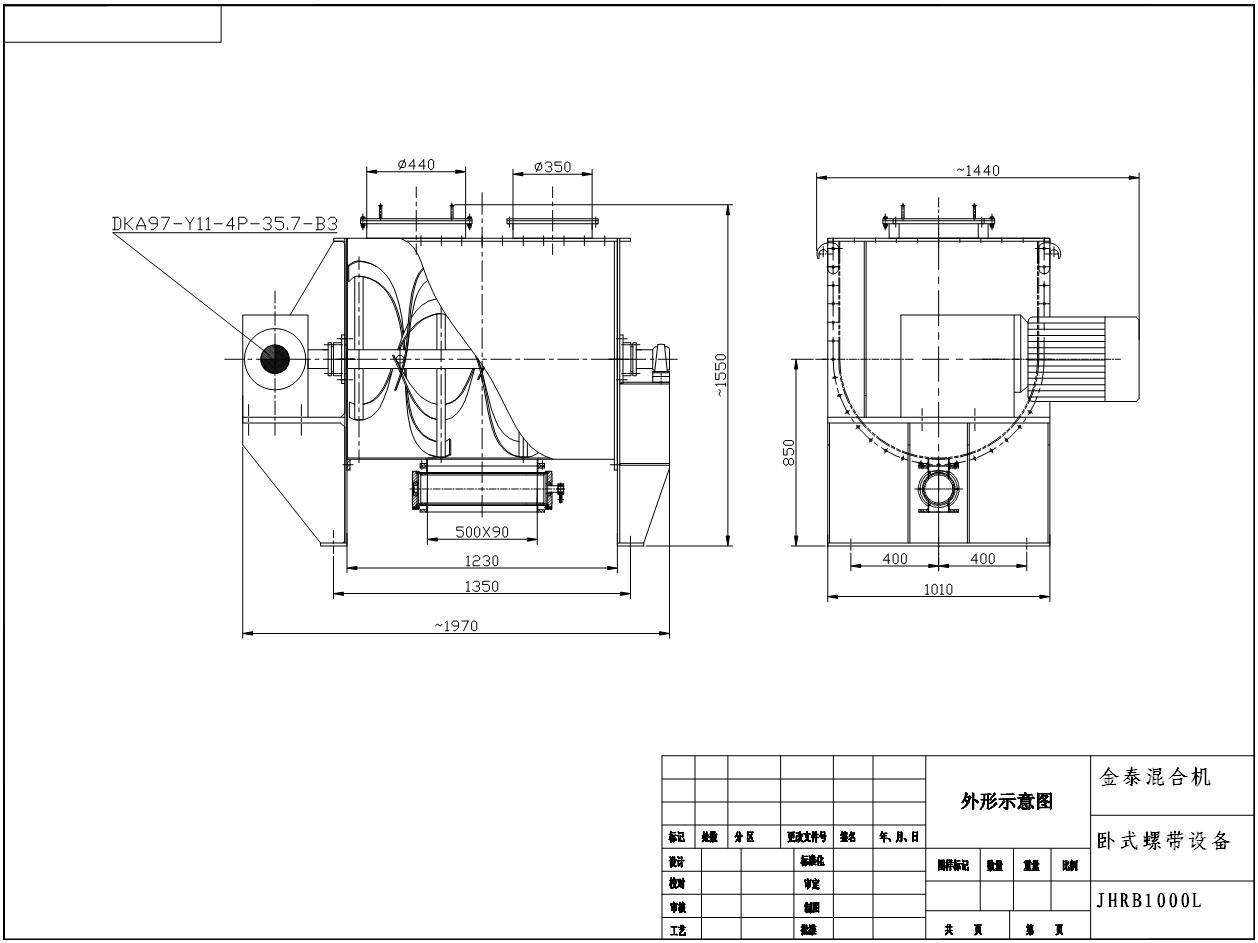 螺带混合机图纸