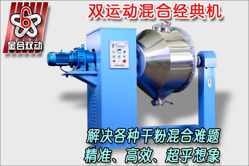 粉末冶金混合机