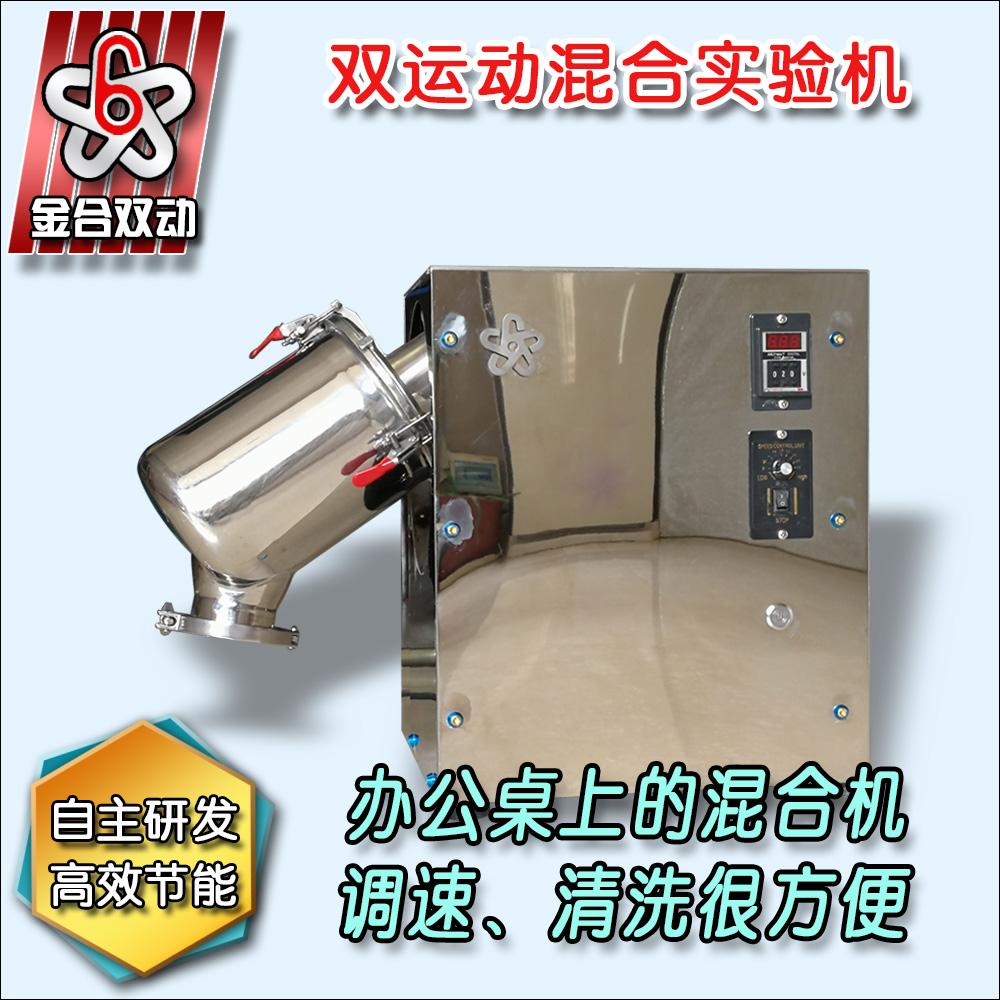 实验室粉末混合机
