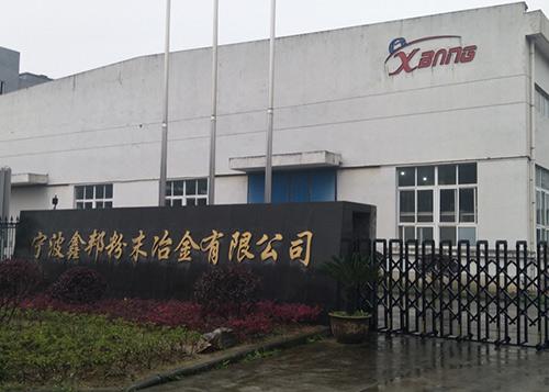 宁波鑫邦粉末冶金