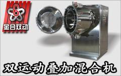 中国制药装备之高效三维混合机优势
