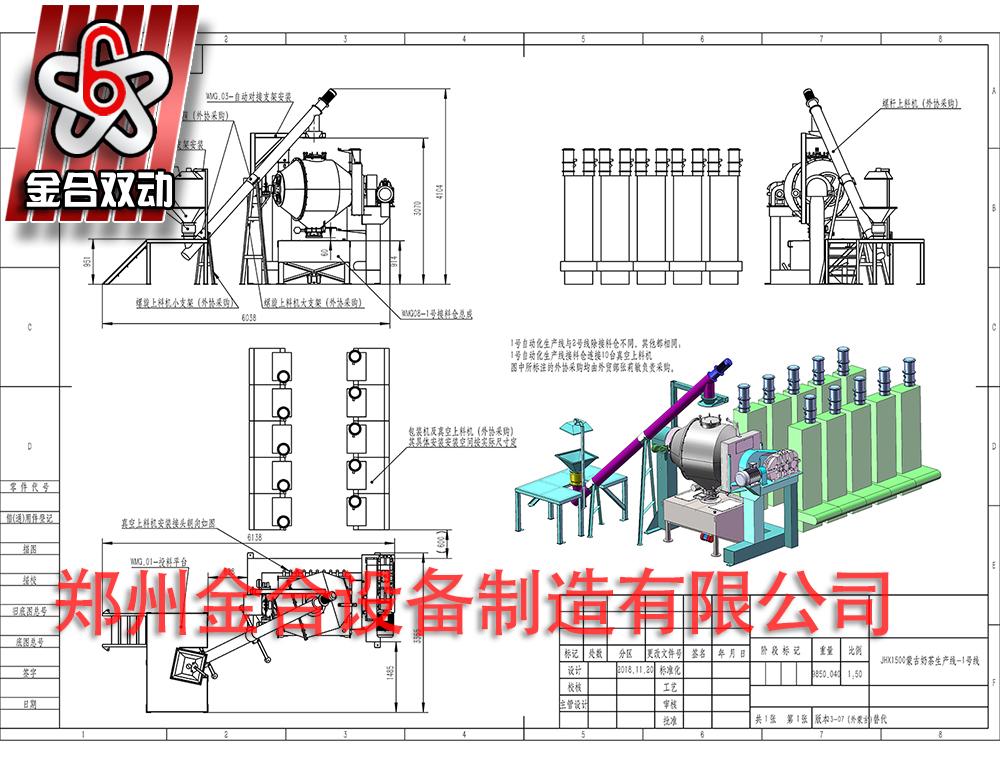 大型混合机生产线